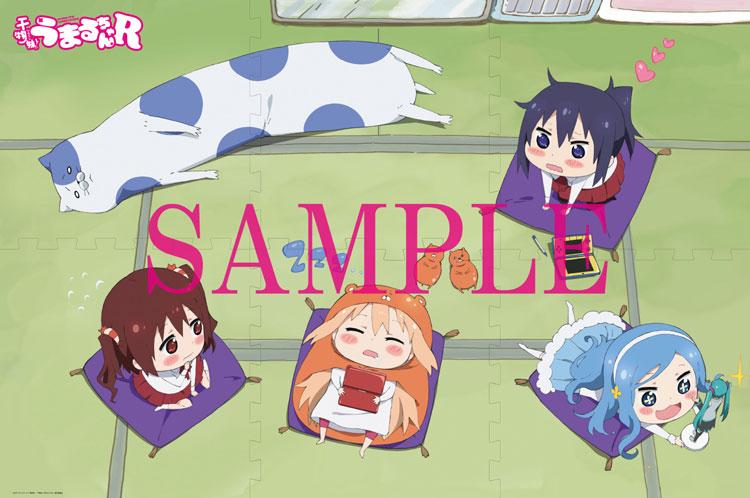 干物妹!うまるちゃんR Vol.2 Blu-ray 初回生産限定版