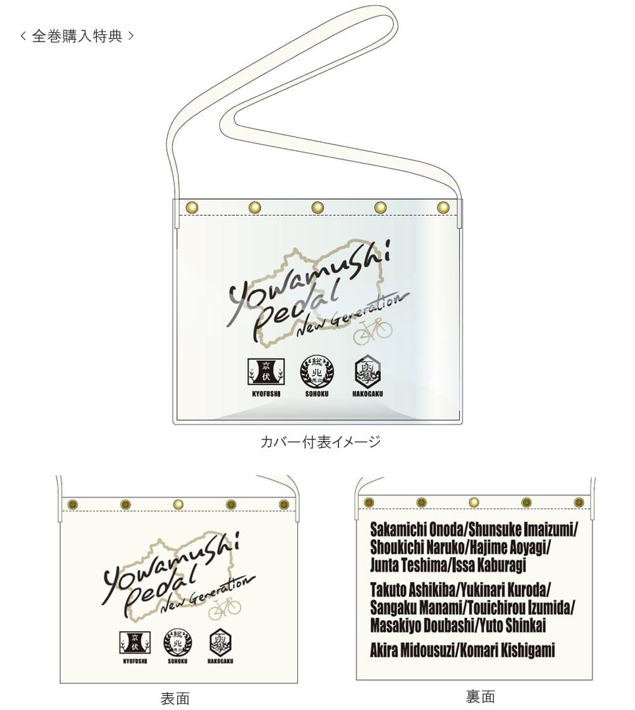 【TOHO animation STORE 限定版】弱虫ペダル NEW GENERATION Vol.8 DVD 初回限定版+ちびキャラ缶バッジセット