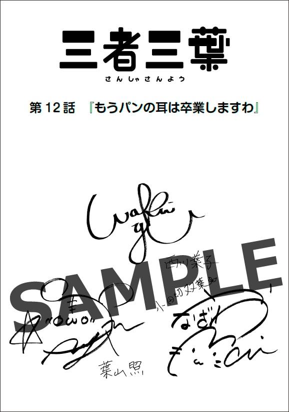 三者三葉 Vol.2 Blu-ray 初回生産限定版