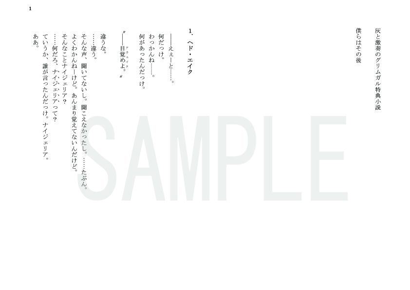灰と激奏のグリムガル -Grimgar, Live and Act- Blu-ray