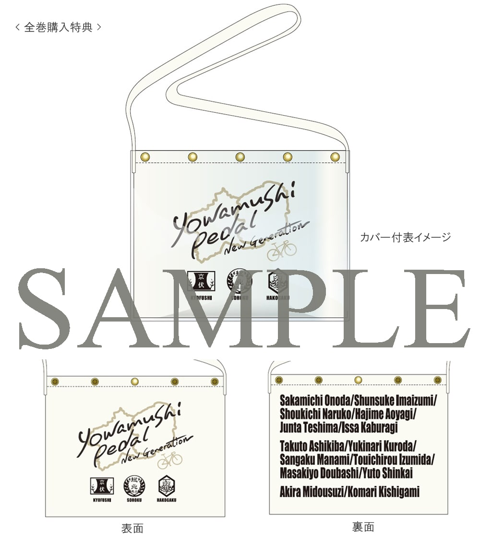 【TOHO animation STORE 限定版】弱虫ペダル NEW GENERATION Vol.5 Blu-ray 初回限定版+ちびキャラ缶バッジセット
