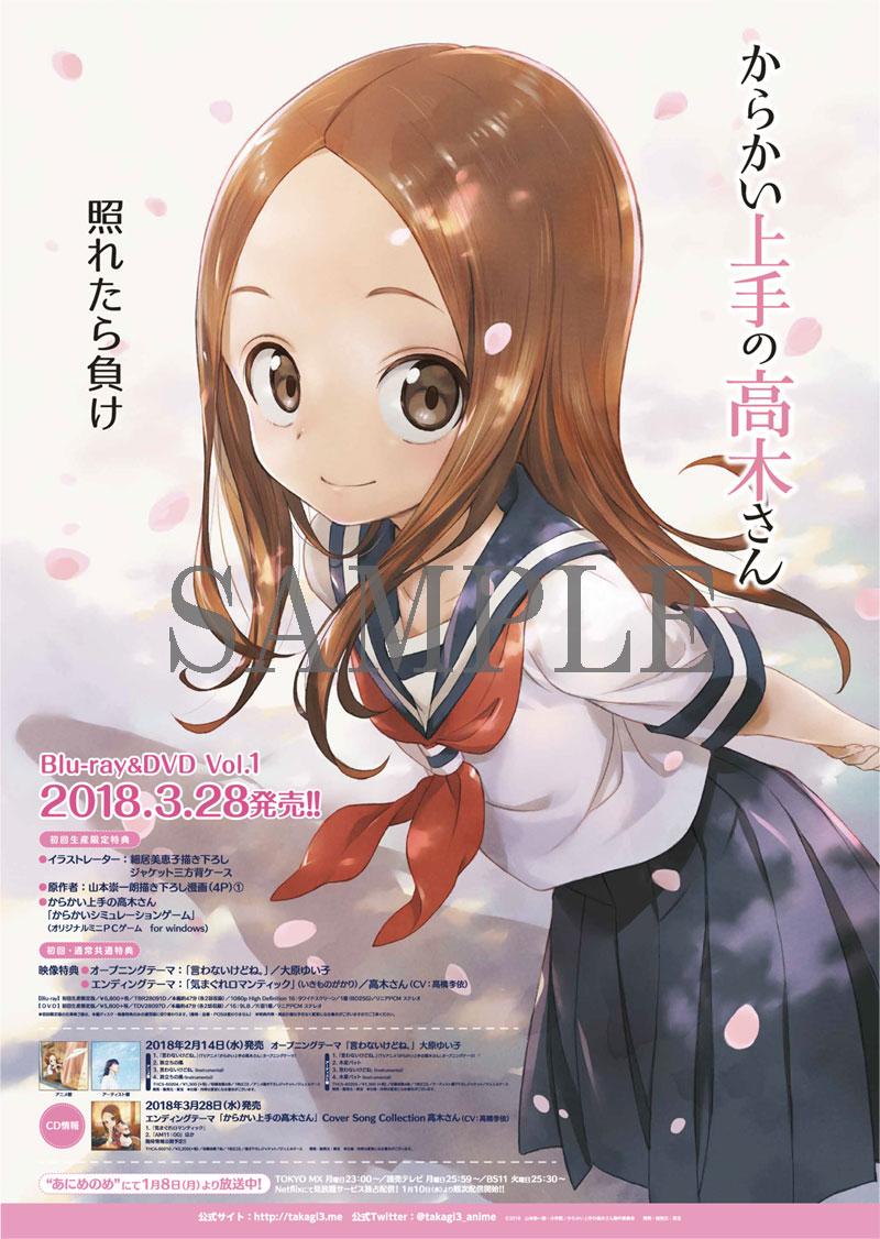 からかい上手の高木さん Vol.1 DVD 初回生産限定版