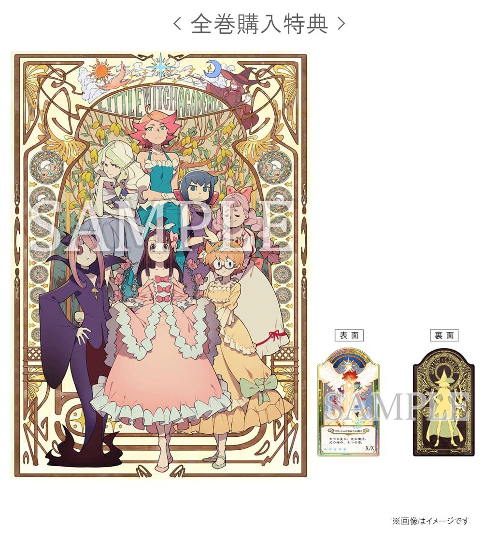 TVアニメ「リトルウィッチアカデミア」Vol.5 Blu-ray 初回生産限定版