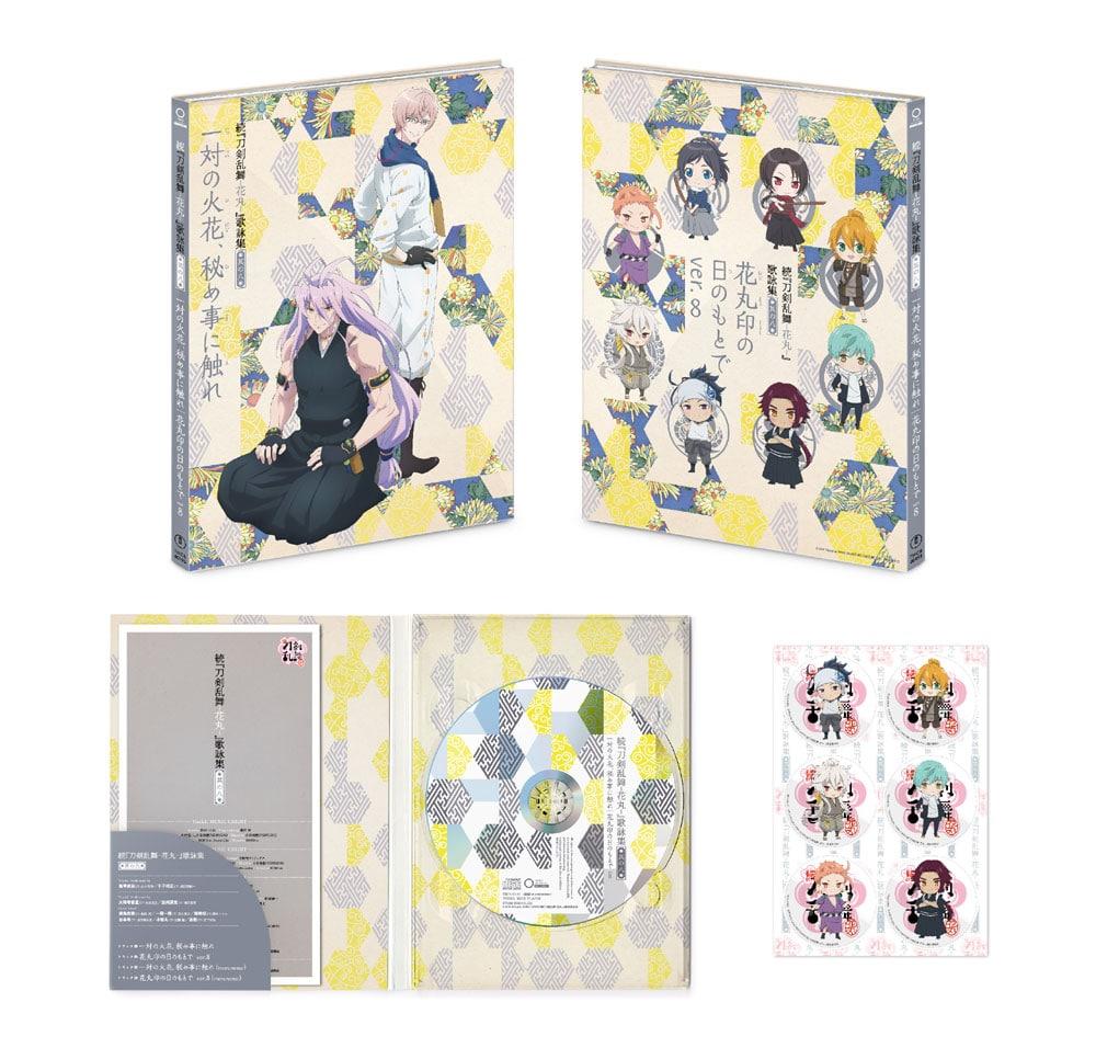 続『刀剣乱舞-花丸-』 歌詠集 其の五〜八 特装盤 4巻セット