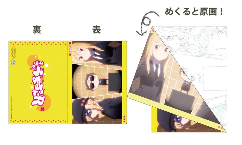 干物妹!うまるちゃんR セル画&原画見比べクリアファイル E〜H 4枚セット