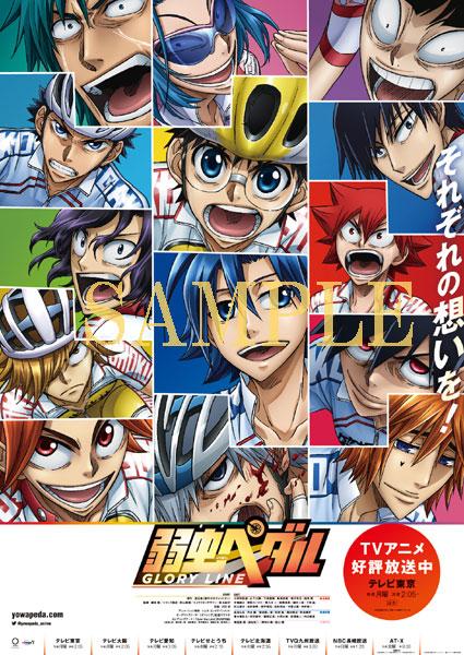 弱虫ペダル GLORY LINE Blu-ray BOX Vol.2