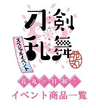 刀剣乱舞-花丸-スペシャルイベント「花丸◎日和」事後販売商品はこちらから