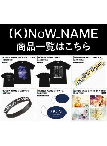 (K)NoW_NAME商品一覧はこちらから