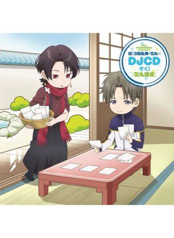 続『刀剣乱舞-花丸-』 DJCD ぞく!『花丸通信』
