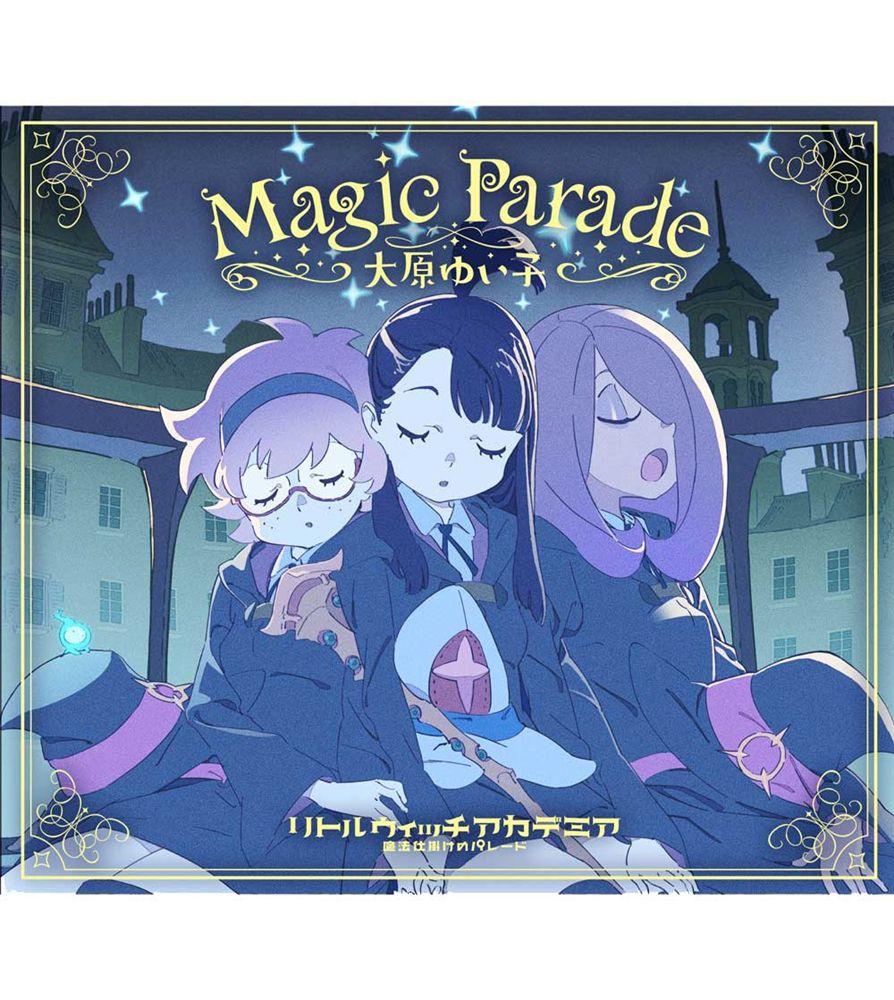 【限定特典付き】リトルウィッチアカデミア 魔法仕掛けのパレード 主題歌「Magic Parade」/大原ゆい子