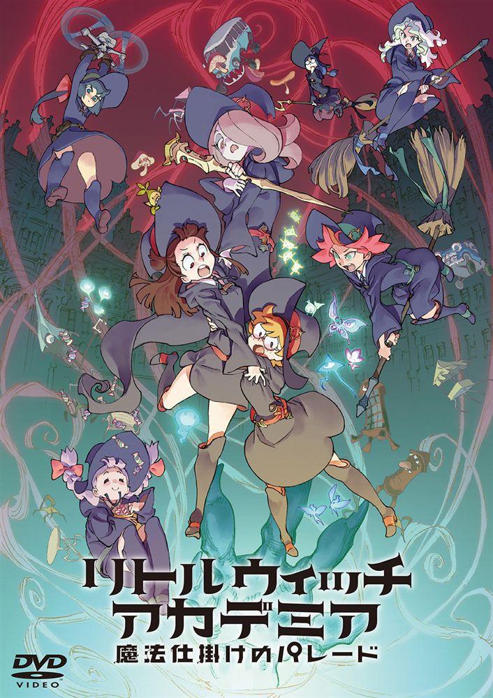リトルウィッチアカデミア 魔法仕掛描けのパレード DVD通常版+描き下ろしキャンバスアート