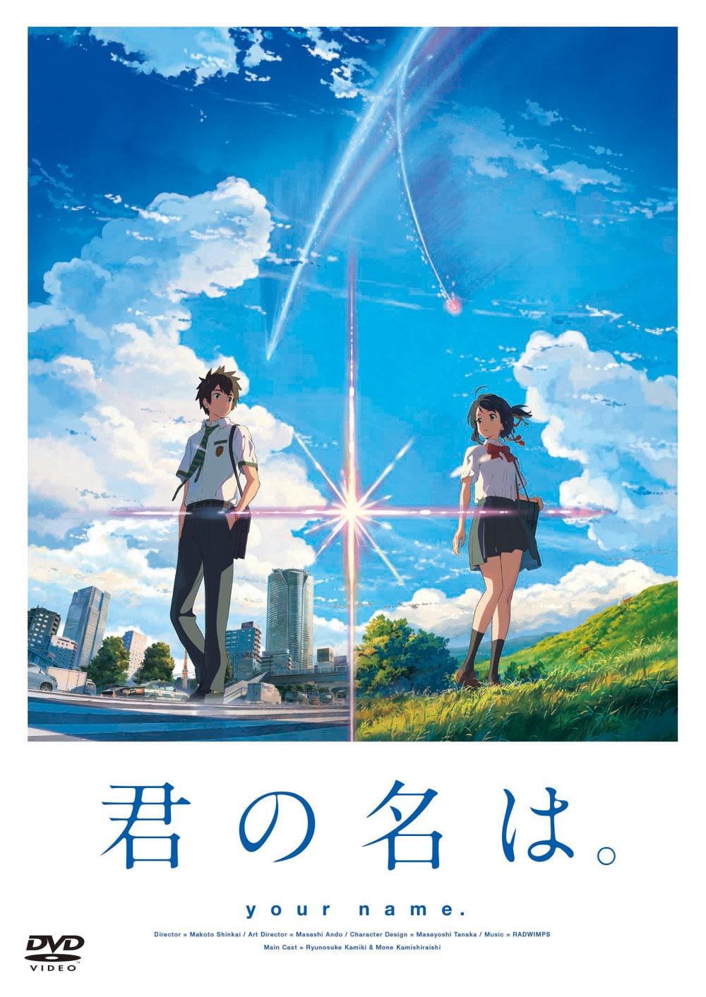 【TOHO animation STORE限定版】君の名は。DVD スタンダード・エディション