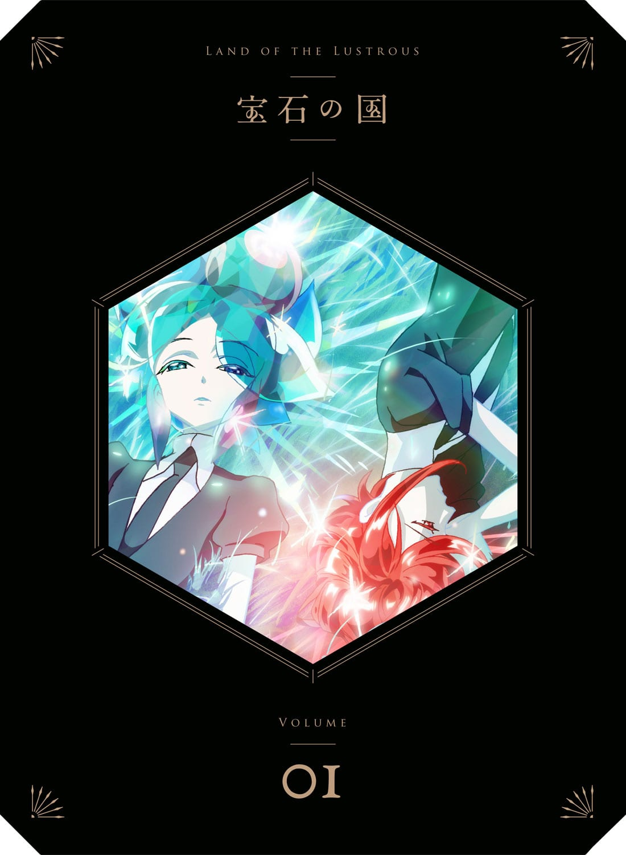宝石の国 Vol.1 DVD 初回生産限定版