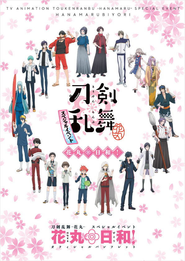 刀剣乱舞-花丸- 「花丸◎日和!」パンフレット