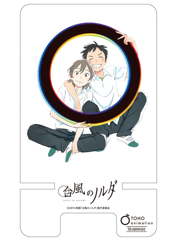 TOHO animation 5周年記念 アクリルスマートフォンスタンド:台風のノルダ