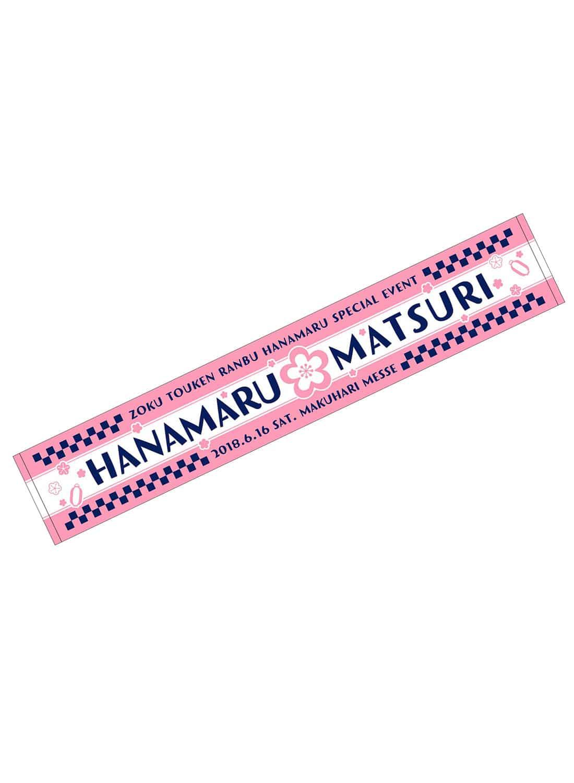 続『刀剣乱舞-花丸-』 「花丸◎まつり」マフラータオル