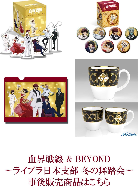 血界戦線 & BEYOND 「スペシャルイベント〜ライブラ日本支部 冬の舞踏会〜」事後販売商品はこちらから