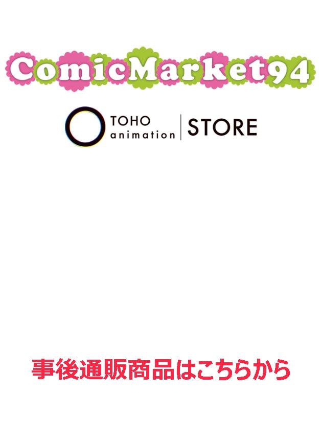 コミックマーケット94事後販売商品はこちらから