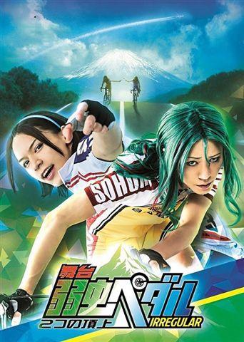 舞台「弱虫ペダル」IRREGULAR〜2つの頂上〜 Blu-ray 大阪会場イベントコード有効商品