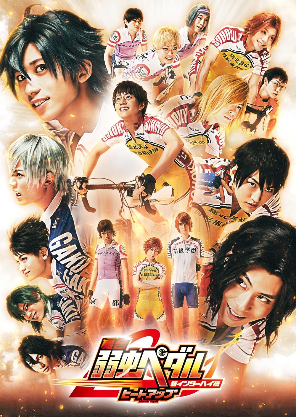 【Web予約分】舞台『弱虫ペダル』新インターハイ篇〜ヒートアップ〜 Blu-ray