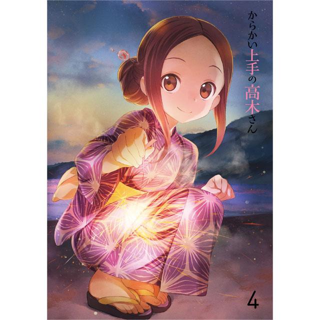 からかい上手の高木さん Vol.4 Blu-ray 初回生産限定版