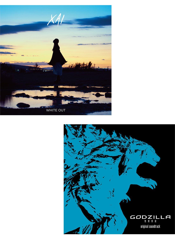 アニメーション映画『GODZILLA 怪獣惑星』 主題歌「WHITE OUT」/XAI(アーティスト盤)+オリジナルサウンドトラックセット