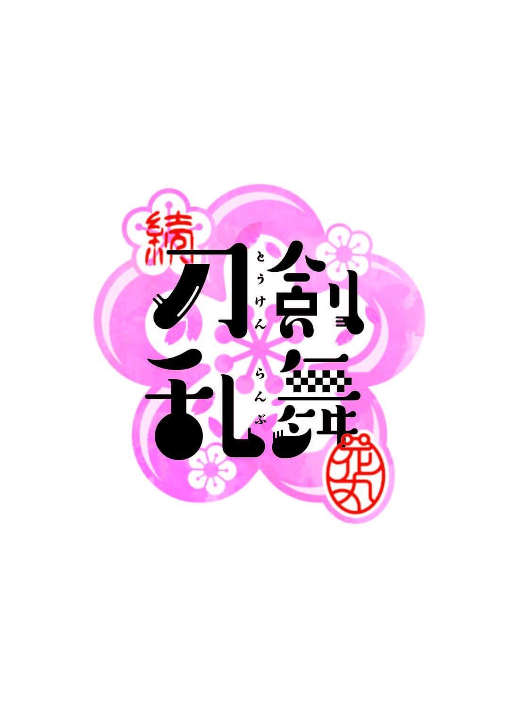 続『刀剣乱舞-花丸-』 歌詠集 其の九〜十一 特装盤 3巻セット