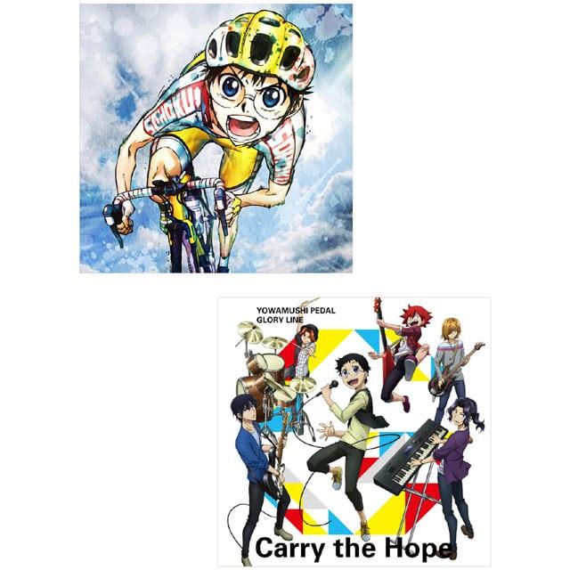 TVアニメ『弱虫ペダル GLORY LINE』オープニングテーマ「僕の声」(アニメ盤)+エンディングテーマ「Carry the Hope」セット【CD】