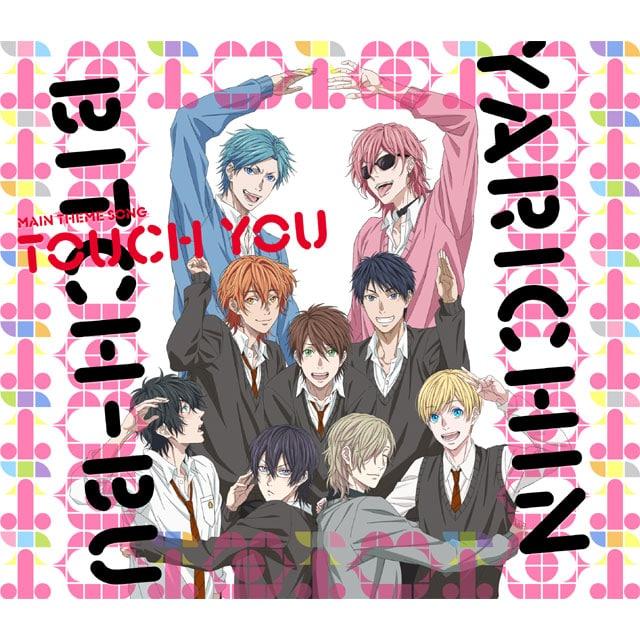 『ヤリチン☆ビッチ部』 主題歌 「Touch You」【CD】