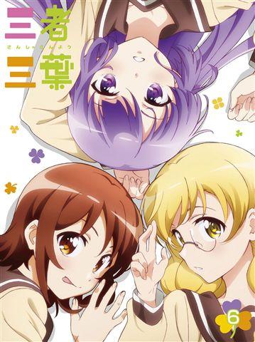 三者三葉 Vol.6 DVD 初回生産限定版