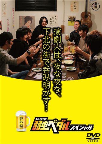 演劇人は、夜な夜な、下北の街で呑み明かす・・・番外編 ドラマ『弱虫ペダル』スペシャル DVD