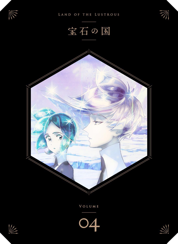 宝石の国 Vol.4 DVD 初回生産限定版