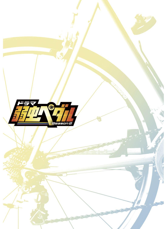 ドラマ『弱虫ペダル Season2』DVD BOX(6枚組)