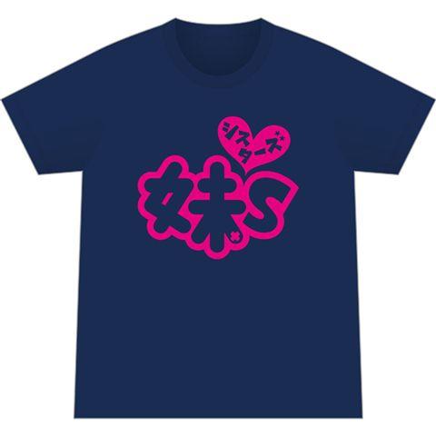 スペシャルイベント「宴・THE FINAL」物販グッズ 妹S Tシャツ XLサイズ