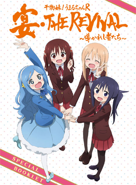 干物妹!うまるちゃんR 「宴・THE REVIVAL〜導かれし者たち〜」イベントブックレット