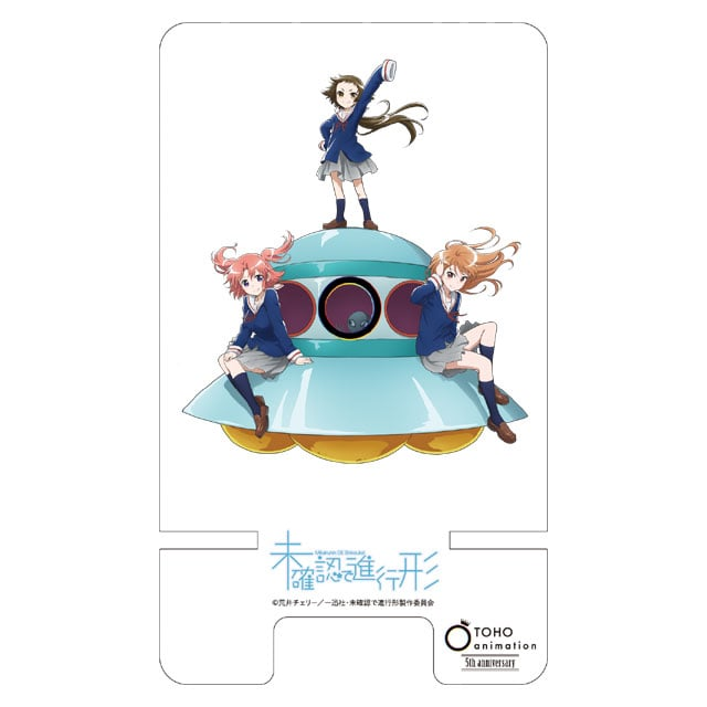 TOHO animation 5周年記念 アクリルスマートフォンスタンド:未確認で進行形