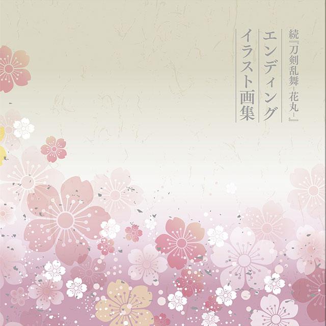 続『刀剣乱舞-花丸-』 エンディングイラスト画集